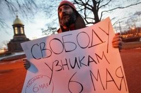 В Петербурге 6 мая состоится митинг в поддержку узников «Дела 6 мая»