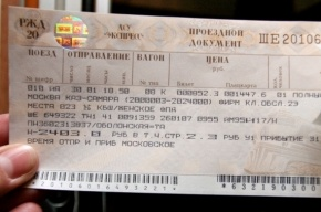 В России появятся невозвратные железнодорожные билеты