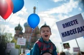 Первомайские демонстрации в России собрали свыше 2,5 млн человек