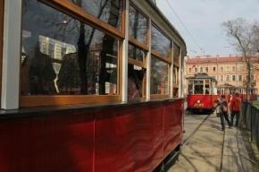 По Петербургу начал ходить старинный трамвай