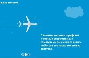 Лоукостер «Добролет» совершит первый рейс в июне