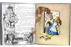 Бесконечное путешествие Алисы в Страну Чудес
