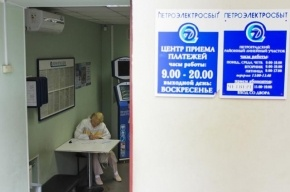 В Петербурге мужчина грабил пенсионеров в пунктах «Петроэлектросбыта»