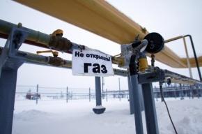 Поставки российского газа на Украину с июня переводятся на предоплату