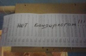 Избирательные бюллетени всего Донбасса сожгли в Макеевке