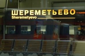 В «Шереметьево» грабители в форме ОМОН похитили несколько мешков с деньгами