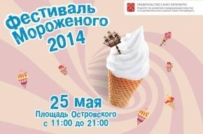Комитет по развитию предпринимательства и потребительского рынка Санкт-Петербурга приглашает на ежегодный Фестиваль мороженого