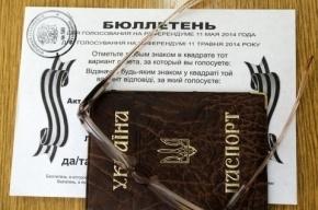 СБУ изъяла под Мариуполем 10 тысяч поддельных бюллетеней референдума