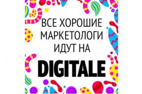 Конкурс на бесплатное участие в конференции по маркетингу Digitale!