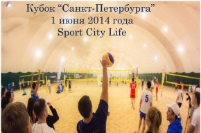 Первый турнир по пляжному волейболу на кубок «Санкт-Петербург»