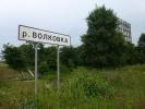 Фоторепортаж: «Активисты провели экологический рейд по Волковке 290614»