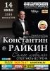 Спектакль-встреча Константина Райкина «Самое любимое»: Фоторепортаж
