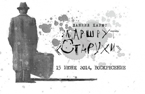 В центре Петербурга проходит перформанс по повести Даниила Хармса