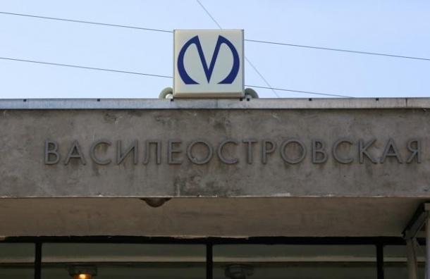 Станция «Василеостровская» будет закрыта на вход по утрам