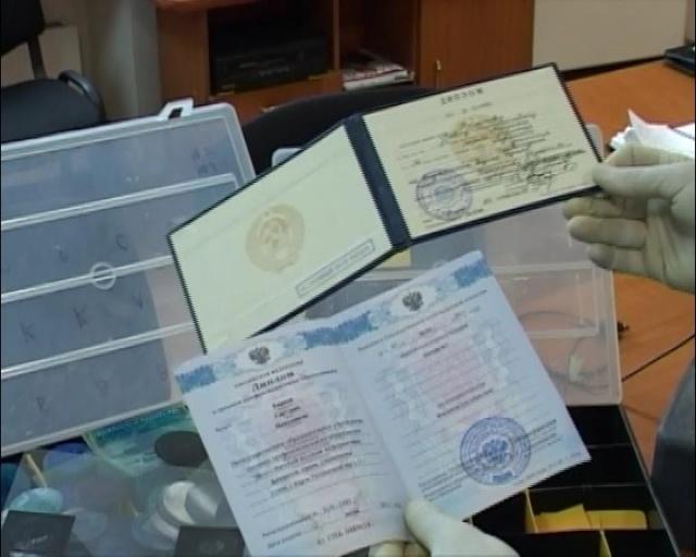В Петербурге задержаны продавцы поддельных дипломов: Фото
