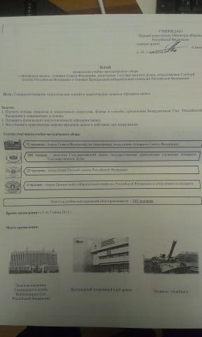 Сенаторы и депутаты примут участие в сборах Минобороны : Фото