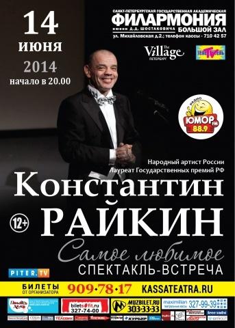 Спектакль-встреча Константина Райкина «Самое любимое»: Фото