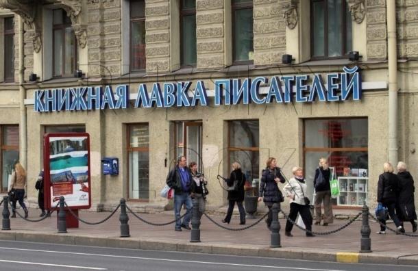 Арендатора «Книжной лавки писателей» выселяют с Невского проспекта