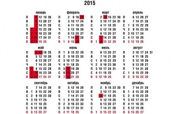 В 2015 году у россиян будет 11 дней новогодних каникул