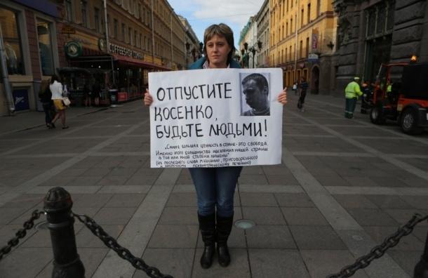 В Петербурге состоялась акция в поддержку Косенко и других узников Болотной