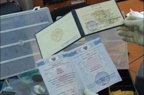 В Петербурге задержаны продавцы поддельных дипломов