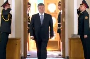 Петр Порошенко вступил в должность президента Украины