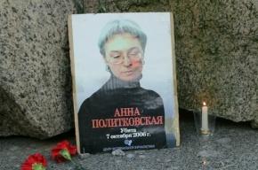 Убийцы Политковской получили пожизненные сроки