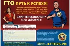 Медведев утвердил положение о комплексе ГТО