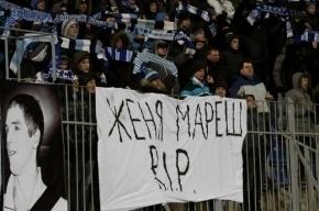 Прокурор попросил девять лет для обвиняемого в убийстве фаната «Зенита» Мареша