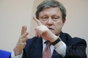 Явлинский не будет бороться за место губернатора Петербурга