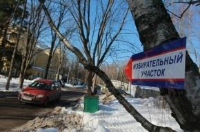 Минюст обнародовал списки партий на муниципальные выборы в Петербурге