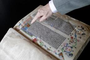 Экс-сотрудники ФСБ получили сроки за хищение Библии Гутенберга