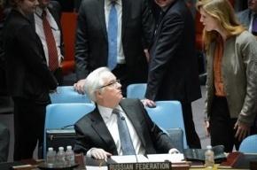 Чуркин: Запад цинично отреагировал на резолюцию по Украине