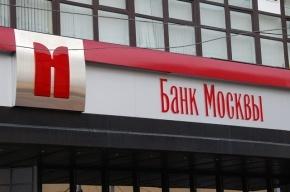 Неизвестный взорвал отделение Банка Москвы в столице