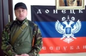 «Народный мэр» Славянска отстранен и арестован