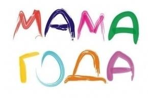 Награждение победителей конкурса «Мама года»