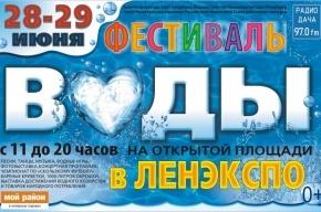 ПЕРВЫЙ в Санкт-Петербурге ФЕСТИВАЛЬ ВОДЫ
