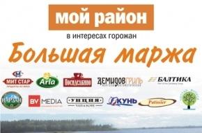 Издательский дом «Мой район» пригласил рекламодателей на «Большую маржу»