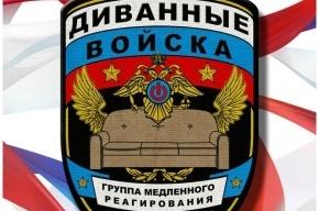 В Петербурге пройдет призыв Диванных войск