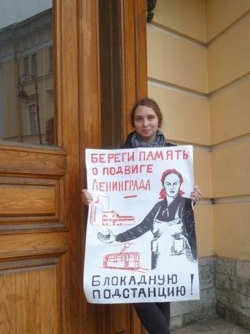 В Петербурге прошел одиночный пикет в защиту Блокадной подстанции: Фото