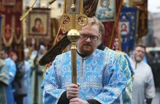 Милонов направит «гееистребителя Артюха» в Шушары