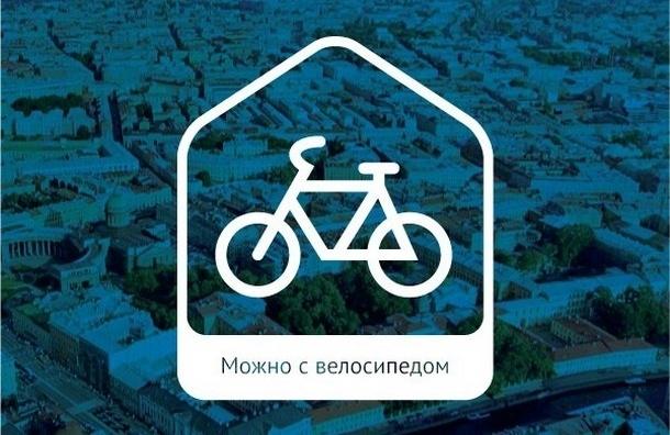 В Петербурге в дружественных велосипедистам местах появляются таблички