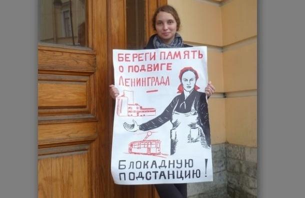 В Петербурге прошел одиночный пикет в защиту Блокадной подстанции