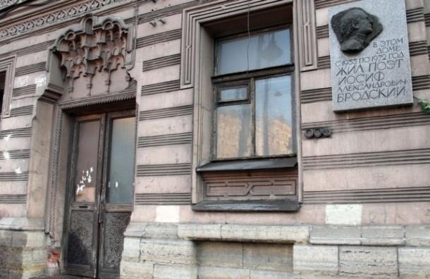 Музей Бродского обещают открыть в мае 2015 года