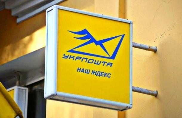 Укрпочта готова снова платить пенсии жителям Крыма