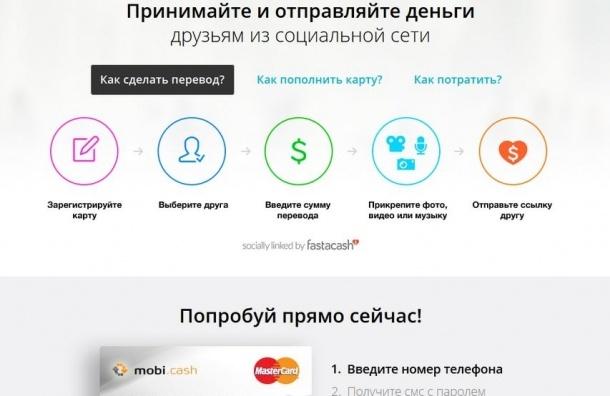 Во ВКонтакте появился сервис быстрых денежных переводов