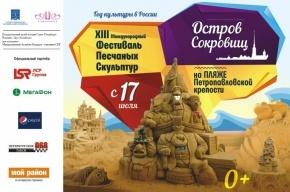 Международный фестиваль песчаных скульптур – 2014 «ОСТРОВ СОКРОВИЩ»