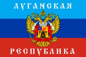 В Петербурге открыли официальное представительство ЛНР