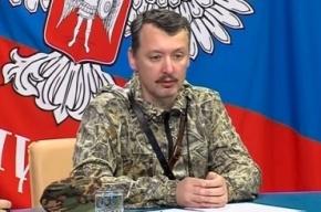 Стрелков отказался от перемирия, несмотря на крушение «Боинга»