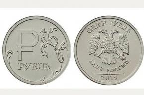 Символ рубля включен в ЮНИКОД